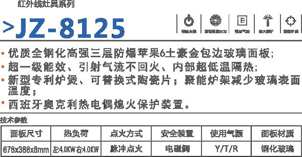 JZ-8125 7.png