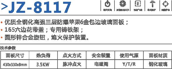 JZ-8117 1.png