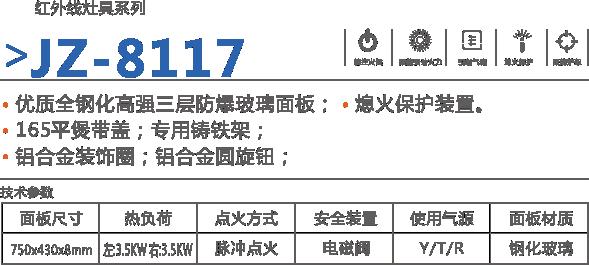 JZ-8118 3.png