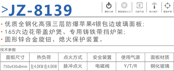 JZ-8139 4.png